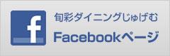 旬彩ダイニングじゅげむFacebookページ